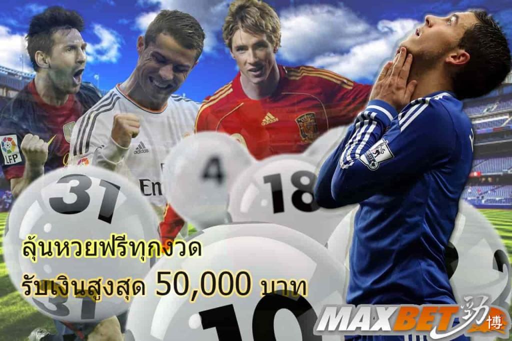 maxbet-lotteryonline