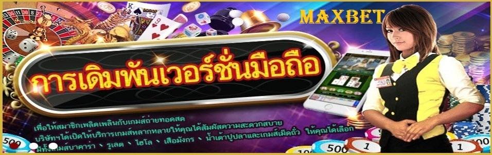 maxbet-ggp