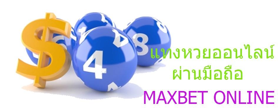 sbobet-lottery