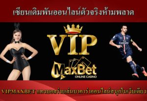 vipmaxbet-a-sample-online-maxbet-1