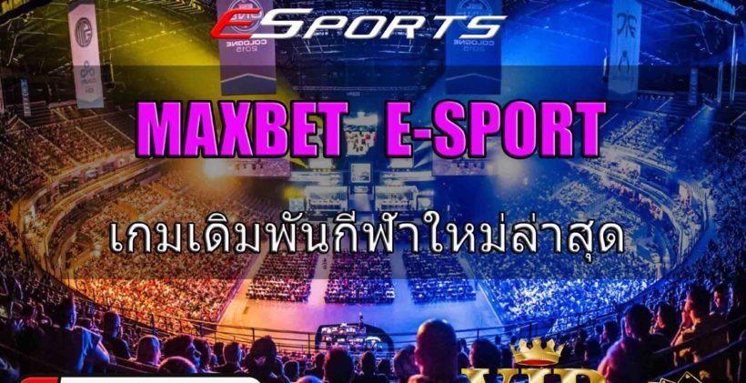 vipmaxbet-e-sport-onlibe
