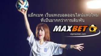 vipmaxbet-A-new-online-bet-is-over-1