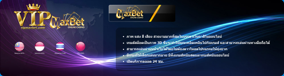 vipmaxbet-A new online bet is over.e-sport