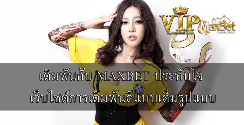 vipmaxbet-Bet with impressive maxbet, great full bet betting site.