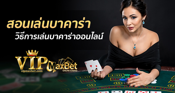 vipmaxbet-Play Baccarat-online