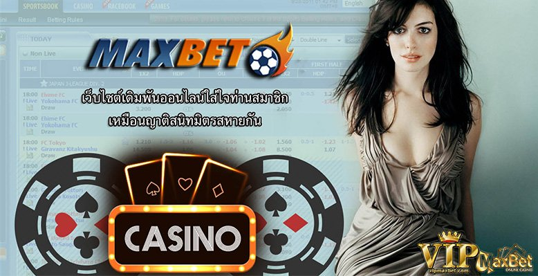 Betting-online-is-a-great-way-to-make-money