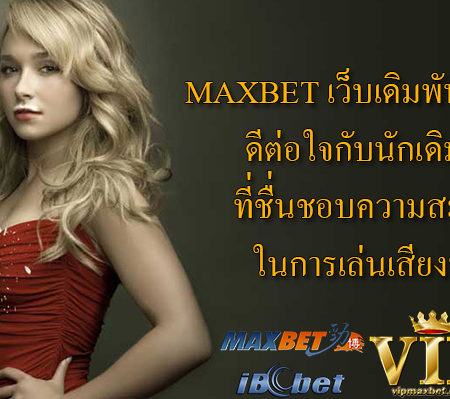 Maxbet Betting is a modern, well-balanced bet with its favorite players.