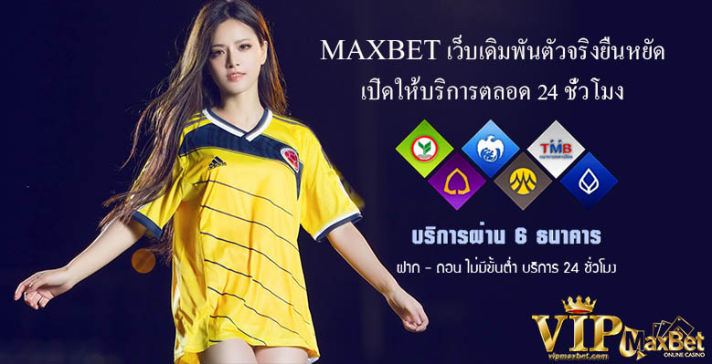 Maxbet Real Time Stakes Betting is open 24 hours a day.