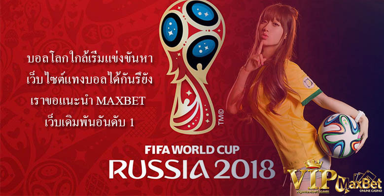 World Cup near the start of the competition to find a website